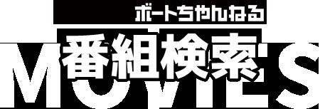 DMMボートちゃんねる 動画検索