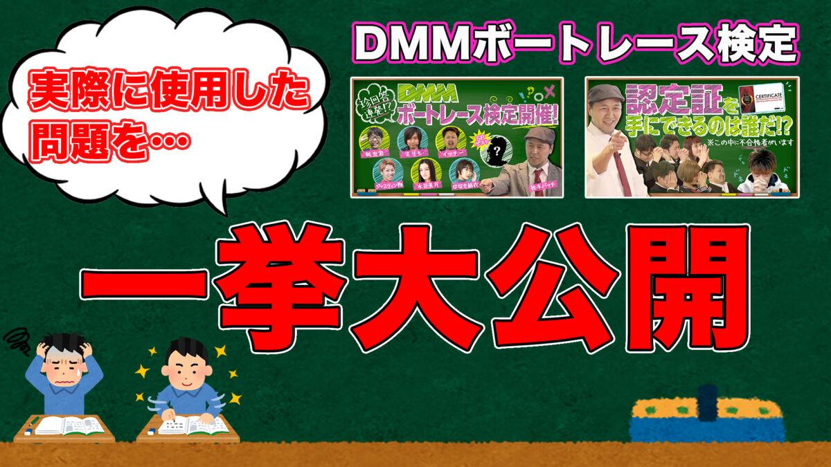 【DMMボートレース検定】番組内で使用した問題を一挙大公開!